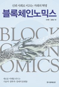 블록체인노믹스 (체험판)