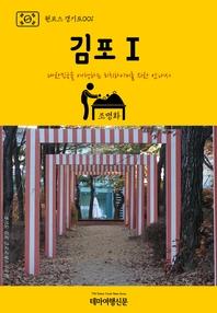 원코스 경기도001 김포Ⅰ