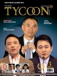 타이쿤엠(2018년3월호)