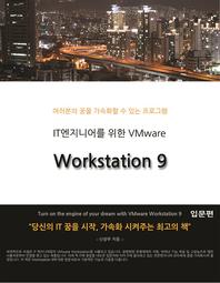 IT엔지니어를 위한 VMware Workstation 9 입문편