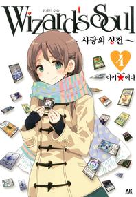 위저드 소울 ~사랑의 성전~. 4 (완결)
