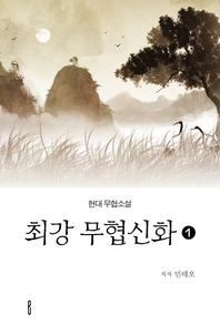 최강 무협신화. 1