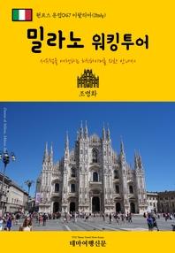 원코스 유럽047 이탈리아 밀라노 워킹투어 서유럽을 여행하는 히치하이커를 위한 안내서