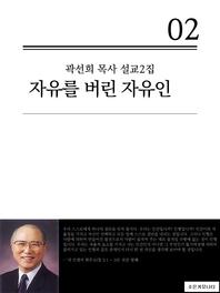 곽선희 목사 설교2집 - 자유를 버린 자유인(통합권)