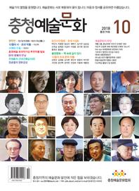 충청예술문화 2018년 10월(통권79호)