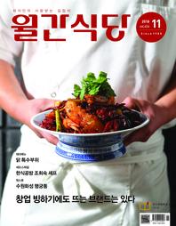 월간식당 11월호