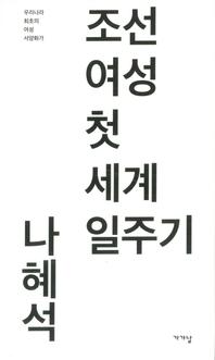조선 여성 첫 세계 일주기(e오디오북)