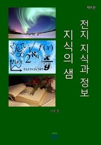 지식의 샘(전지 지식과 정보)(제4권)