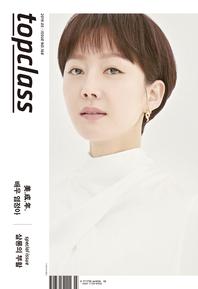 톱클래스 2019년 05월호 (통권 168호)
