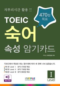 TOEIC 숙어 속성 암기카드 Level1
