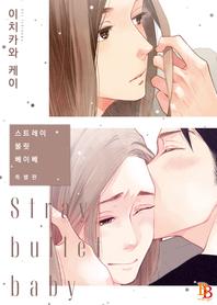 스트레이 불릿 베이베 번외편