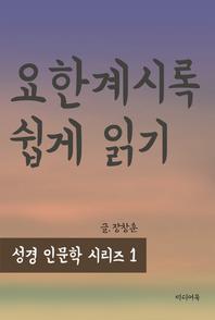 성경 인문학 시리즈 1 : 요한 계시록 쉽게 읽기