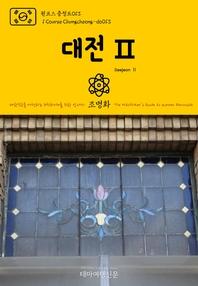 원코스 충청도013 대전Ⅱ 대한민국을 여행하는 히치하이커를 위한 안내서