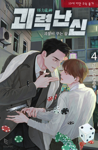 괴력난신(怪力亂神)―괴물이 꾸는 꿈. 4(완결)