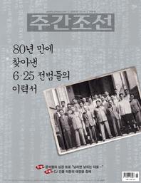 주간조선 2591호 (2020년 01월 13일)