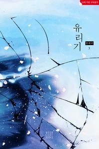 유리기(Fragile season). 3