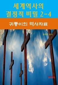 세계역사 결정적 비밀 2-4 _귀퉁이의 역사자료