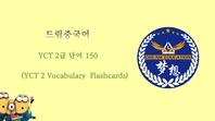 드림중국어 YCT 2급 단어 150 (YCT 2 Vocabulary Flashcards)