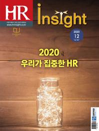 HR Insight 2020년 12월호