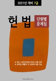 2021년 대비 7급 헌법 (단원별 문제집)