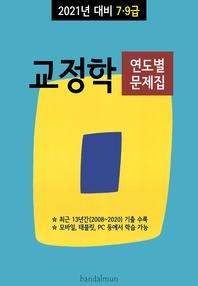 2021년 대비 7/9급 교정학 (연도별 문제집)