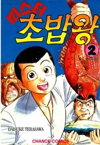 미스터 초밥왕. 2
