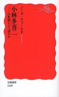 [해외]小林多喜二 21世紀にどう讀むか