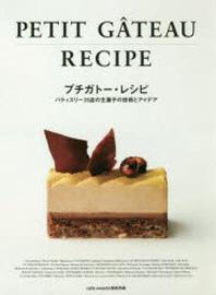 プチガト-.レシピ パティスリ-35店の生菓子の技術とアイデア