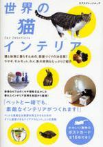 [해외]世界の猫インテリア ポストカ―ド付き