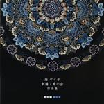 [해외]森ヤイ子刺繡.華の會作品集