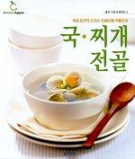 국.찌개 전골(기초요리무크 1)