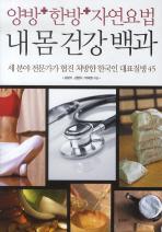 내 몸 건강 백과(양방 한방 자연요법)