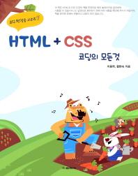 HTML+CSS 코딩의 모든 것(코딩 첫걸음 시리즈 7)