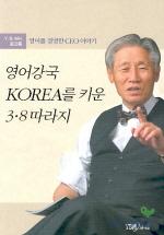 영어강국 KOREA 를 키운 3.8따라지