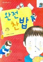 완전 찬밥(채우리 저학년 문고 34)
