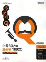 수학 중3 상: 표준편(2012)