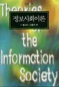 정보사회이론(사회비평신서 69)