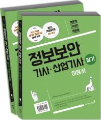 정보보안기사 산업기사 필기 이론서+기출문제집 세트(2017)(이기적 in)(전2권)