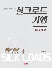 실크로드 기행: 하서주랑 편(동서양 문명의 길)(2판)