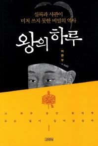 왕의 하루 2012.12.26 1판4쇄