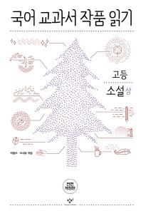 국어 교과서 작품 읽기: 고등 소설(상)(전면개정판)