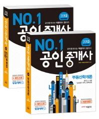 공인중개사 기본서 1차 세트(2013)
