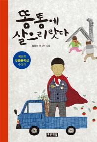 똥통에 살으리랏다(푸른도서관 62)(양장본 HardCover)