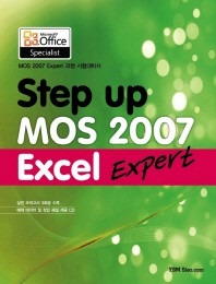 MOS 2007 EXCEL EXPERT(STEP UP)(CD1장포함)