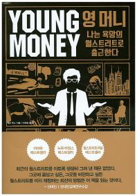 영머니(Young Money)