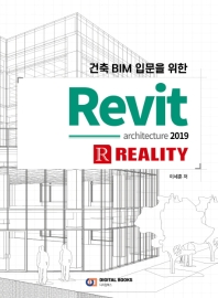 Revit architecture 2019(건축 BIM 입문을 위한)