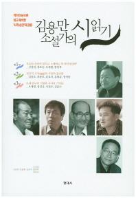 김용만 소설가의 시읽기(현대시 산문선 31)