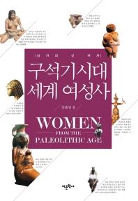 구석기시대 세계 여성사 /149