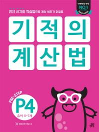 기적의 계산법 P4(유아 5~7세)
