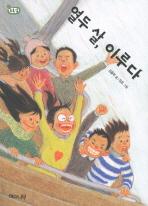 열두 살 이루다(책 읽는 어린이 초록잎 2)
